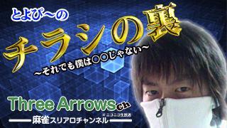 【とよぴ~♂】津田弁護士へ【新聞Part60】