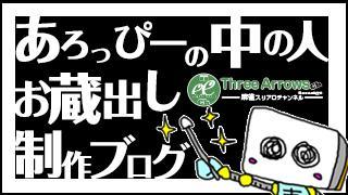 あろっぴーの中の人 お蔵出し制作ブログ part Final!!【追加写真あり】