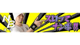 センカクダイバー&NBえーじのスロってナンボ!!(2012/10/23)