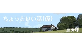 ジャンバト実戦があった、悪☆味の1週間『悪☆味のちょっといい話(仮)』