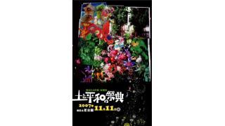 甲斐良治:宮城「鳴子の米プロジェクト」群馬「炭アクセサリー」が東京にやってくる!