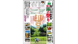 甲斐良治:3月4日は「鳴子の米プロジェクト」発表会