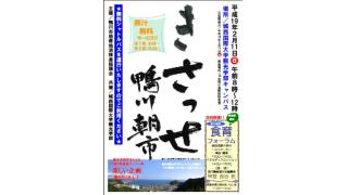 甲斐良治:100万都市にクマがいるのは日本だけ/鴨川朝市