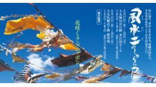 甲斐良治:風水土のしつらい展(大阪・札幌)