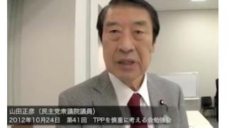 TPPの進捗は!? 官僚勢ぞろいも山田正彦氏「国民に情報を隠しているとしか思えない」