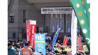 4000人が日比谷に集結!3.12TPP参加表明反対集会