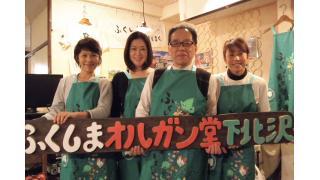 下北沢に野菜カフェ「ふくしまオルガン堂」がオープン─被災地と歩み続ける女性たち
