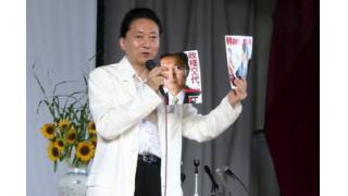 鳩山由紀夫:民主党政権の3年間を振り返る