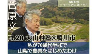 【ライブ終了】菅原文太が語る「私が70歳代半ばで山梨で農業をはじめたわけ」