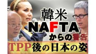 韓米FTA・NAFTAからの警告─メキシコ・韓国・ニュージランドの論客たちが日本のTPP参加に警鐘を鳴らす