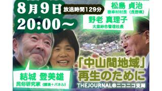 8月9日20:00スタート!「『中山間地域』再生のために」結城登美雄×野老真理子×松島貞治