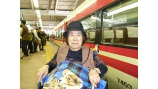 【無料公開】篠塚恭一:「街へ出よう!」(4) ── 要介護高齢者にも運賃割引制度を!