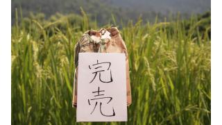 【続報】おかげさまで渡部農園のお米は順調に300キロ販売で残りわずか