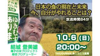 【10月6日20時〜放送】結城登美雄(「鳴子の米プロジェクト」総合プロデューサー・民俗研究家)「日本の食の現在と未来、今自分がやれることは?」