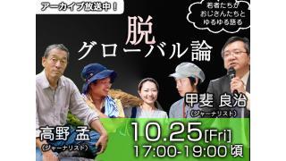 【アーカイブ放送中】高野孟×甲斐良治×若者たちの「脱グローバル論」〜おじさんと若者で、ゆるゆると日本の未来を話し合ってみましょう〜