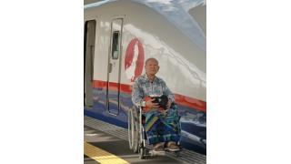 【無料公開】篠塚恭一:街へ出よう!(5) 地域交通を使いこなす ── 新幹線では多目的室を賢く利用