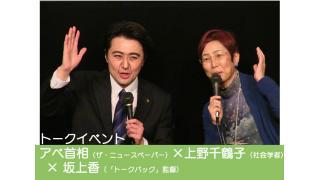 アベ総理と上野千鶴子が噴火直前トークバトル!?─映画「トークバック」イベント開催