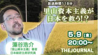 <録画放送>藻谷浩介の「里山資本主義が日本を救う!?」