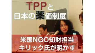 米国NGO知財担当キリック氏が明かす「TPPと日本の薬価制度」