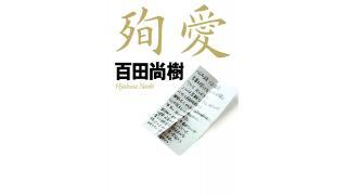 『殉愛』論争で週刊朝日が続報記事 百田尚樹氏は「『殉愛』の中で『無償の愛』とは一行も書いていない」と反論