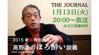【本日1.13 20:00〜公開!】新春特別放送 高野孟のほろ酔い談義2015