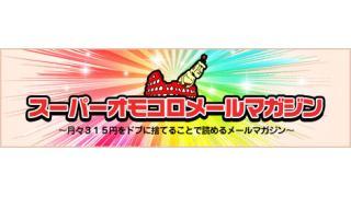 スーパーオモコロブログ Vol.1「iPadときゃりーぱみゅぱみゅ」(2012年8月4日号)