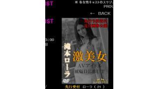 ニコニコ動画でも人気AV女優がデリヘル嬢に!超高額!
