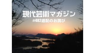 4月16日配信分#482遅配のお詫び