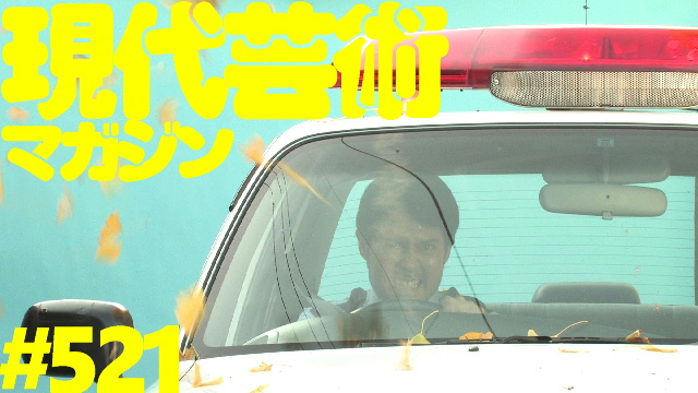 ■《もう一度ラブライブ》「サンシャイン!!」倉田真琴■《夢劇場》小林ひかる脳内名画座!■《最新版データベース》「徳川セックス禁止令 色情大名」(東映京都/監督鈴木則文/音楽荒木一郎/1972)杉作J太郎■《表紙》映画「チョコレートデリンジャー」リカヤ・スプナー■現代芸術マガジン#521
