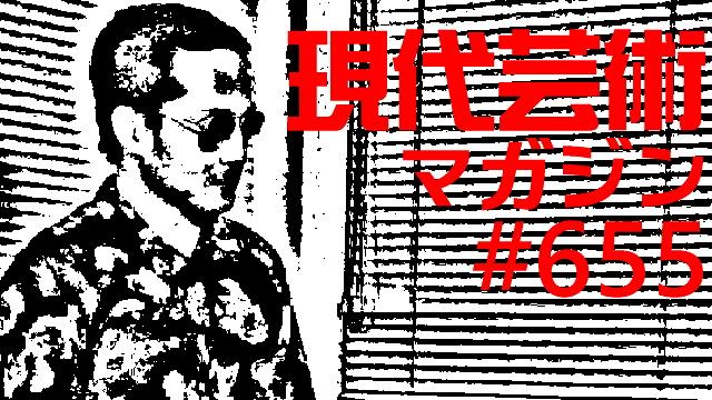 ■小林ひかるの脳内名画座!■「新展開!恋愛の墓場」文/杉作J太狼XS■《表紙》映画「チョコレートデリンジャー」■現代芸術マガジン#655