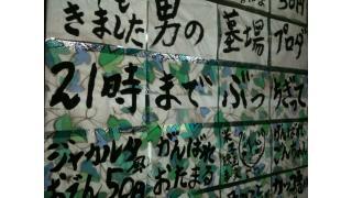速報!GAINAX米子映画事変の現場から 杉作J太郎責任編集 Ing Future #011