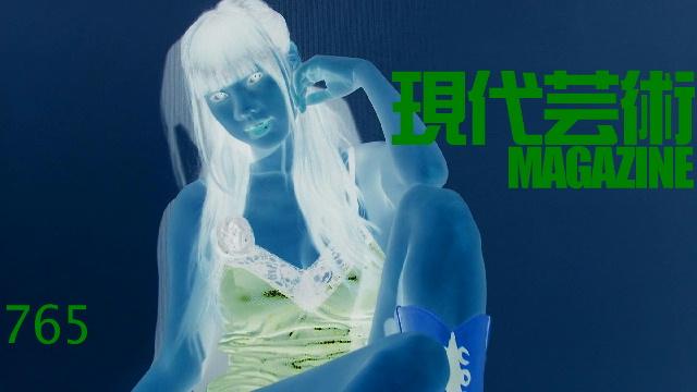 ■「新年のご挨拶」杉作J太郎■小林ひかるの脳内名画座!■「俺に聞け!自分人生相談」杉作J太狼XX■《表紙》映画「チョコレートデリンジャー」■現代芸術マガジン#765