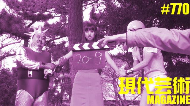 ■100万円ハンター勝負馬券「アメリカJCC」馬五狼■My Little Sister「ある愛の詩」杉作J太狼XX■《表紙》映画「チョコレートデリンジャー」■現代芸術マガジン#770