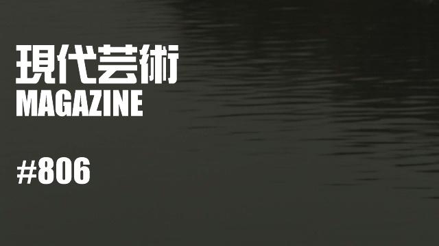 ■100万円ハンター勝負馬券「東京優駿」馬五狼■「死んでたまるか」杉作J太狼XE■《表紙》映画「チョコレートデリンジャー」■現代芸術マガジン#806