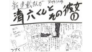 漫画新連載『清六くんとその彼女』①/山本浩二と馬五狼の意外な関係!杉作J太郎の現代芸術マガジン#61