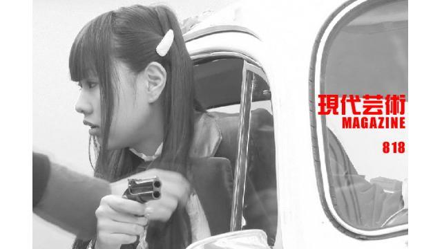 ■100万円ハンター勝負馬券「七夕賞」馬五狼■「死んでたまるか」杉作J太狼XE■《表紙》映画「チョコレートデリンジャー」■現代芸術マガジン#818