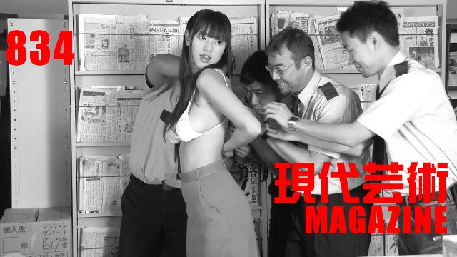 ■100万円ハンター勝負馬券「新潟記念」馬五狼■「死んでたまるか」杉作J太狼XE■《表紙》映画「チョコレートデリンジャー」■現代芸術マガジン#834
