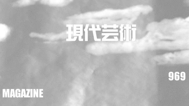 ■小林ひかる脳内名画座!■「今週の詩」杉作J太狼XE■《表紙》映画「チョコレートデリンジャー」■現代芸術マガジン#969
