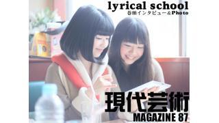 清純派ヒップホップ・アイドル・グループ:lyrical school、巻頭登場!現代芸術マガジン87