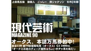 本誌万馬券的中!第74回優駿牝馬(オークス)G1 2400m 杉作J太郎の現代芸術マガジン#90