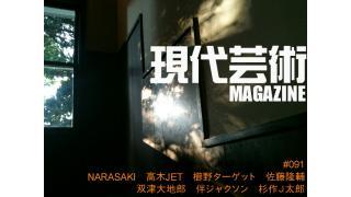 NARASAKI激白!『人里離れたところに居を構えた理由』杉作J太郎責任編集現代芸術マガジン#91