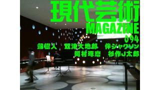 高城亜樹応援企画『ジャカルタにはバイクのケツに人を乗っけるタクシーがある!』現代芸術マガジン#94