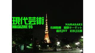 NARASAKI「寂しい体験が曲に反映される」/ラーメン二郎ひばりヶ丘/Traktor DJ/#95