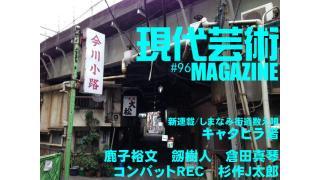 新連載!しまなみ海道/なぜいまアニメにARBが?/女宇宙刑事アニーのパンチラ/現代芸術マガジン#96