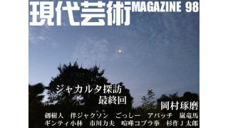 高城亜樹応援企画「ジャカルタ料理、ナシゴレン、アダ!」/僕たちのホモの先生/現代芸術マガジン#98