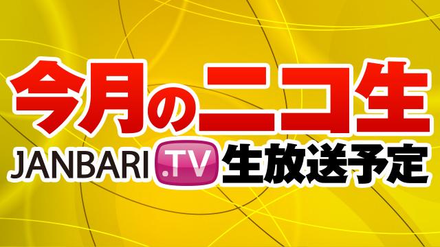 【ジャンバリ.TV】3月のニコ生 放送予定!!