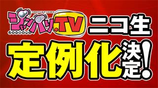ニコニコ生放送定例化決定!!【ジャンバリ.TVチャンネル】