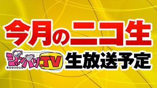 【ジャンバリ.TV】2月のニコ生 放送予定が決定!!