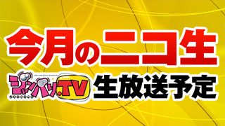 【ジャンバリ.TV】5月のニコ生 放送予定!!