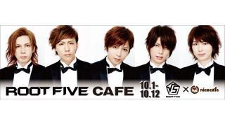 10/1(木)よりニコニコ本社で「ROOT FIVE CAFE」開催!